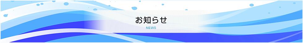 鏡石町民プール「すいすい」のホームページを公開しました