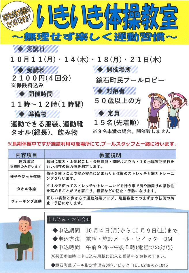いきいき体操教室 (10/11・14・18・21)