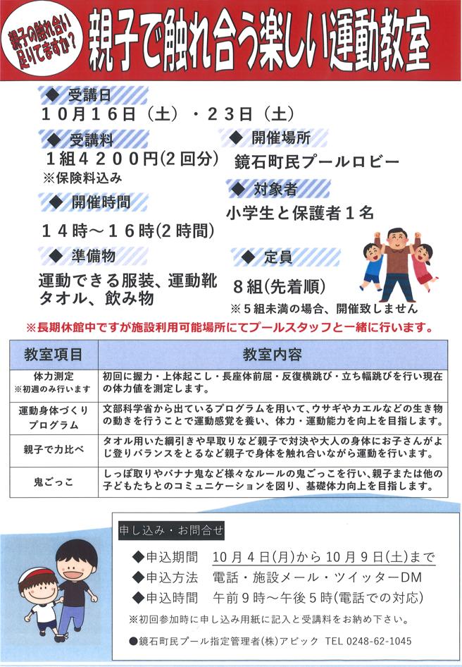 親子で触れ合う楽しい運動教室 (10/16・23)